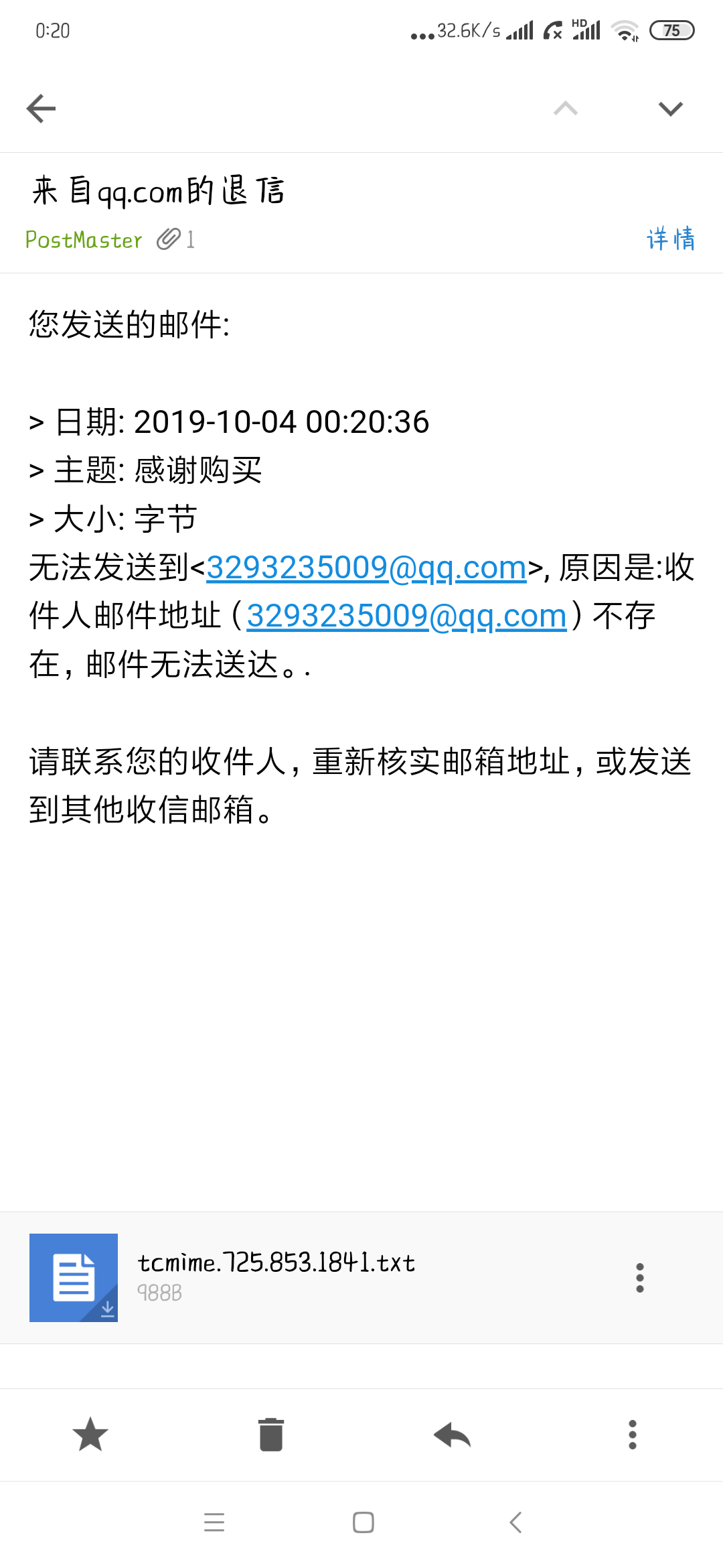 Screenshot_2019-10-04-00-20-47-932_com.tencent.androidqqmail.png
